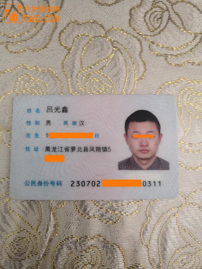 寻物启事: 寻找身份证姓名吕光鑫