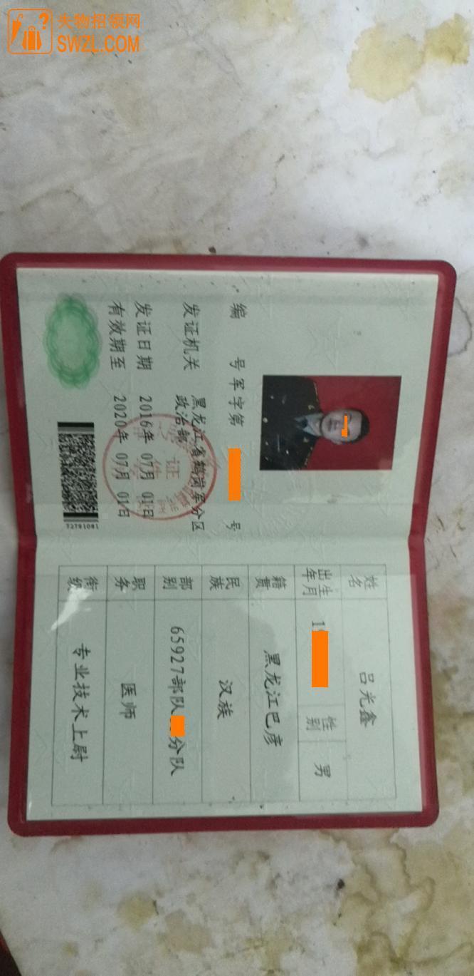 寻物启事: 寻找军官证姓名吕光鑫